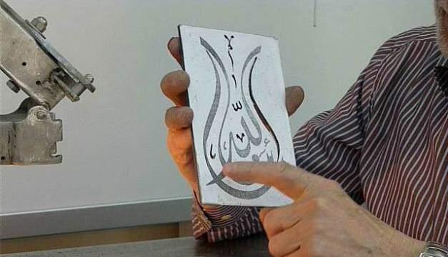 Naht sanatı nasıl yapılır? Nahhat ustası nasıl çalışır?
